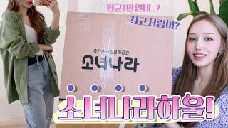〈별별쇼핑몰6탄〉1만원대 퀄리티 실화냐...? 솔직히 …
