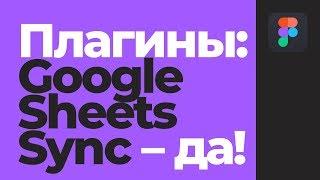 🔥 Плагин для Figma Google Sheets Sync. Боевое крещение. [Фигма уроки]