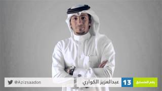 المتنافسون - عبدالعزيز سعدون الكواري