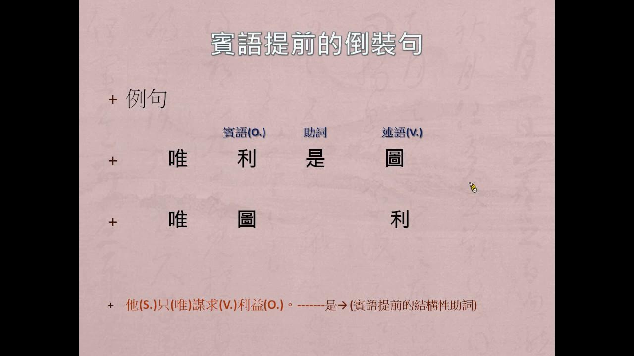 銀鑠開講─國中國文─句型5-句型延伸-賓語提前的倒裝句 - YouTube