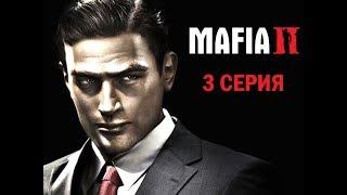 Стрим - MAFIA-2 - 3 серия - 25.05.2018