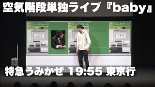 空気階段 コント「特急うみかぜ 19:55 東京行」
