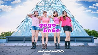 MAMAMOO마마무  gogobebe고고베베 Dance Cover by Five39s MVClass from…