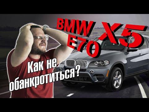 BMW X5 e70. Как не обанкротиться? Полный ТЕХРАЗБОР