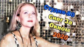СТУДИЯ-80(Elen Cora) - СНЕГ ЗА ОКНОМ ( 2020 concert )