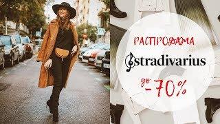Распродажа в Stradivarius! Скидки до -70%
