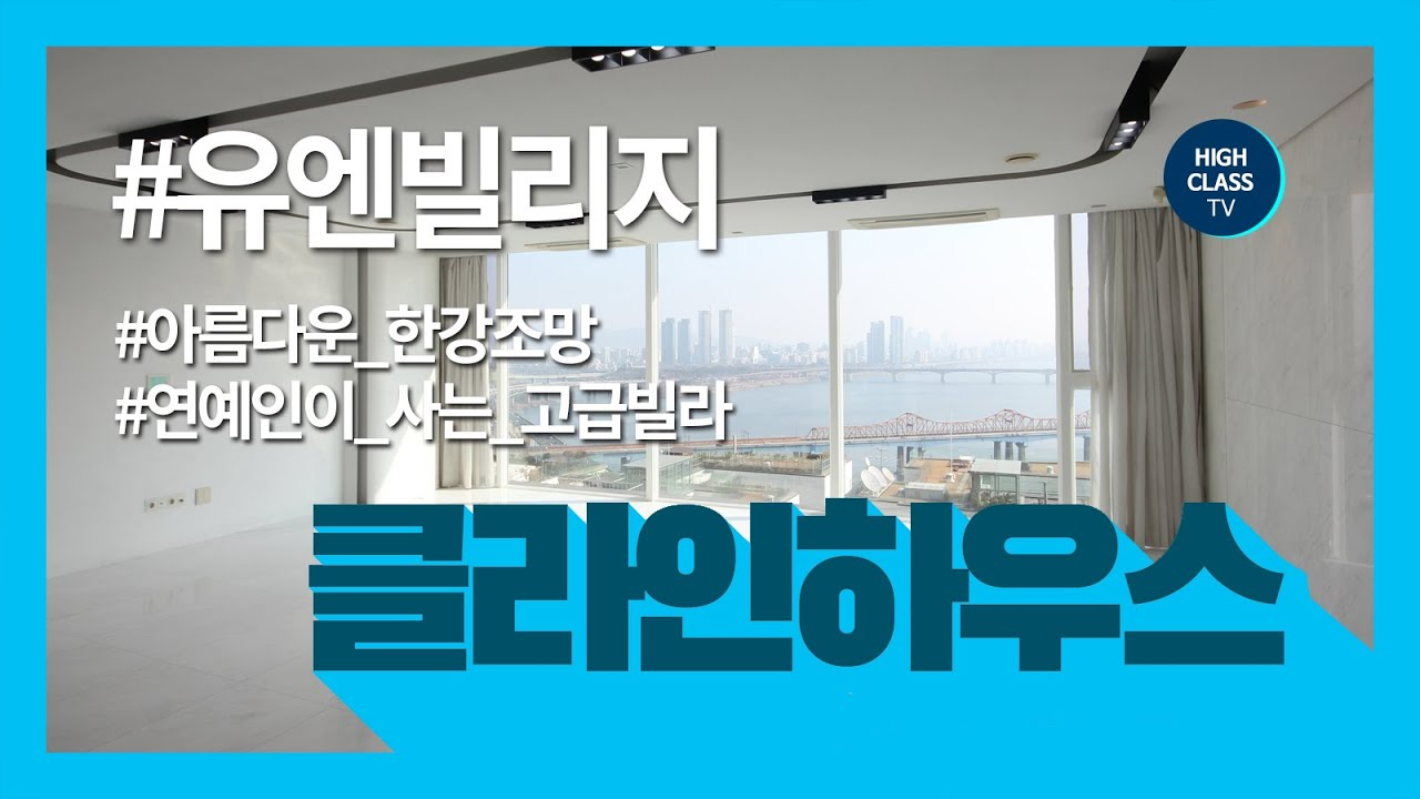 Korean Luxury House Tour, UN Village 클라인하우스 시원한 한강조망 river view house
