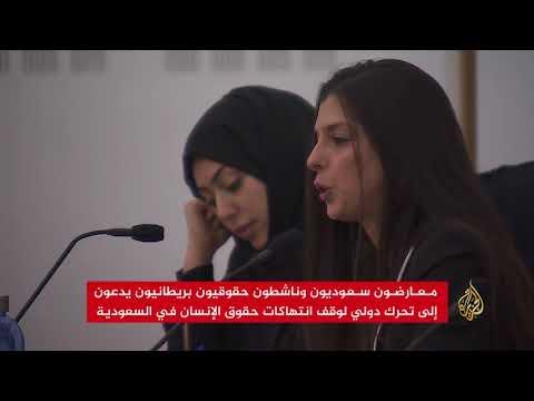 منظمات حقوقية تنتقد التضييق بالسعودية  - 09:21-2017 / 12 / 10
