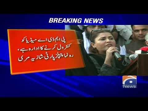 PMDA Media ko Control karne ka Idara hai, Shazia Marri