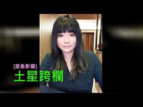 2017/11/14|唐綺陽直播|土星跨欄