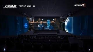 《上海堡垒》4DX预告片【焦点明星   20190802】