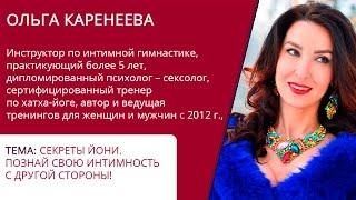 Секреты йони. Ольга Каренеева. Марафон