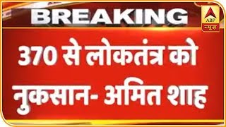 Full Speech: अमित शाह ने बताया- मोदी सरकार ने आर्टिकल 370 और 35A को हटाने का फैसला क्यों लिया?