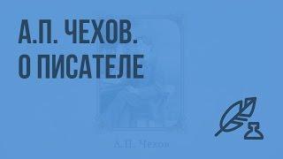 А.П. Чехов. О писателе. Видеоурок по литературе 7 класс