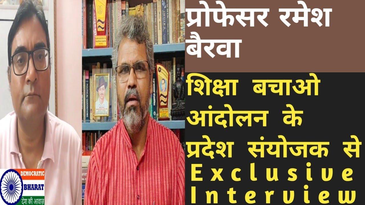 शिक्षा बचाओ आंदोलन के प्रदेश संयोजक प्रोफेसर रमेश बैरवा से Exclusive वार्ता