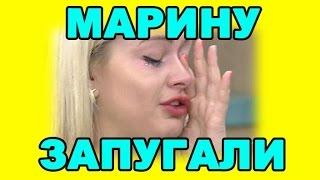 МАРИНУ ЗАПУГАЛИ! ДОМ 2 НОВОСТИ ЭФИР 14 мая, ondom2.com