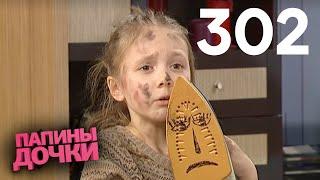 Папины дочки | Сезон 15 | Серия 302