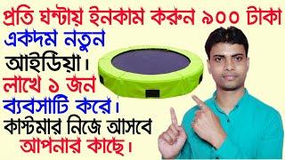 লাখে ১ জন ব্যবসাটি করে একদম নতুন আইডিয়া || Business idea in bengali || New small business ideas