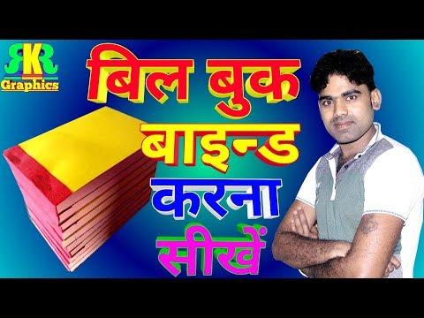 Bill/Cash Memo Book Print Karne Bad Binding kaise karte h full process in hindi