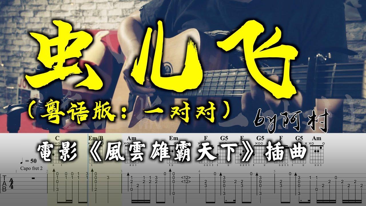 吉他教學 指彈 蟲兒飛 - 電影《風雲雄霸天下》插曲 吉他 Cover 吉他譜 吉他教學 by 阿村 Fingerstyle Guitar Solo 指彈 ...