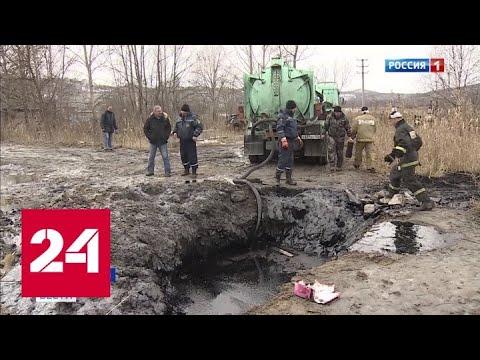 В Находке почти 2,5 тысячи тонн нефтепродуктов вылилось в озеро - Россия 24