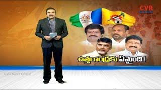 ఉత్తరాంధ్రకు ఏమైంది.. టిడిపి నుండి వలసలు షురూ|TDP Leaders jump into YSR Congress Party | CVR News
