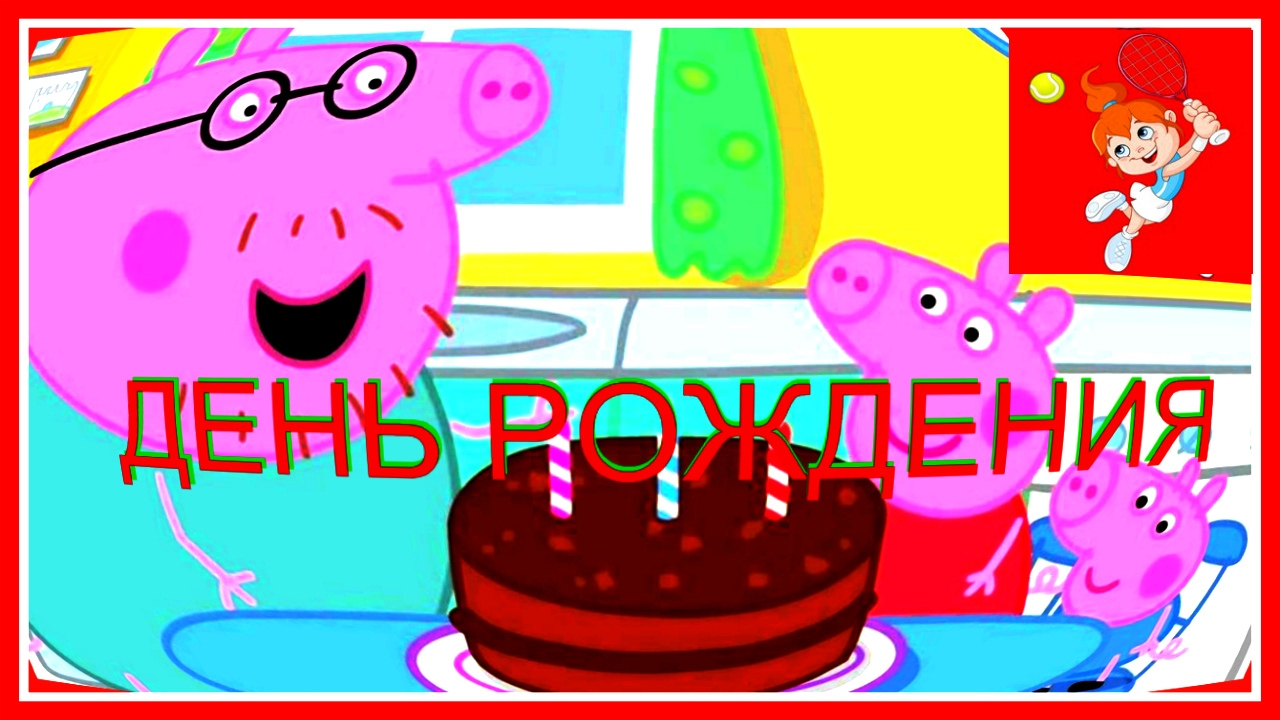 солнечная с днем рождения валерия именное поздравление от свинки пэппы взбить сахаром
