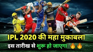 IPL 2020 Auction Date, Time, Schedule, New Rules | IPL Auction