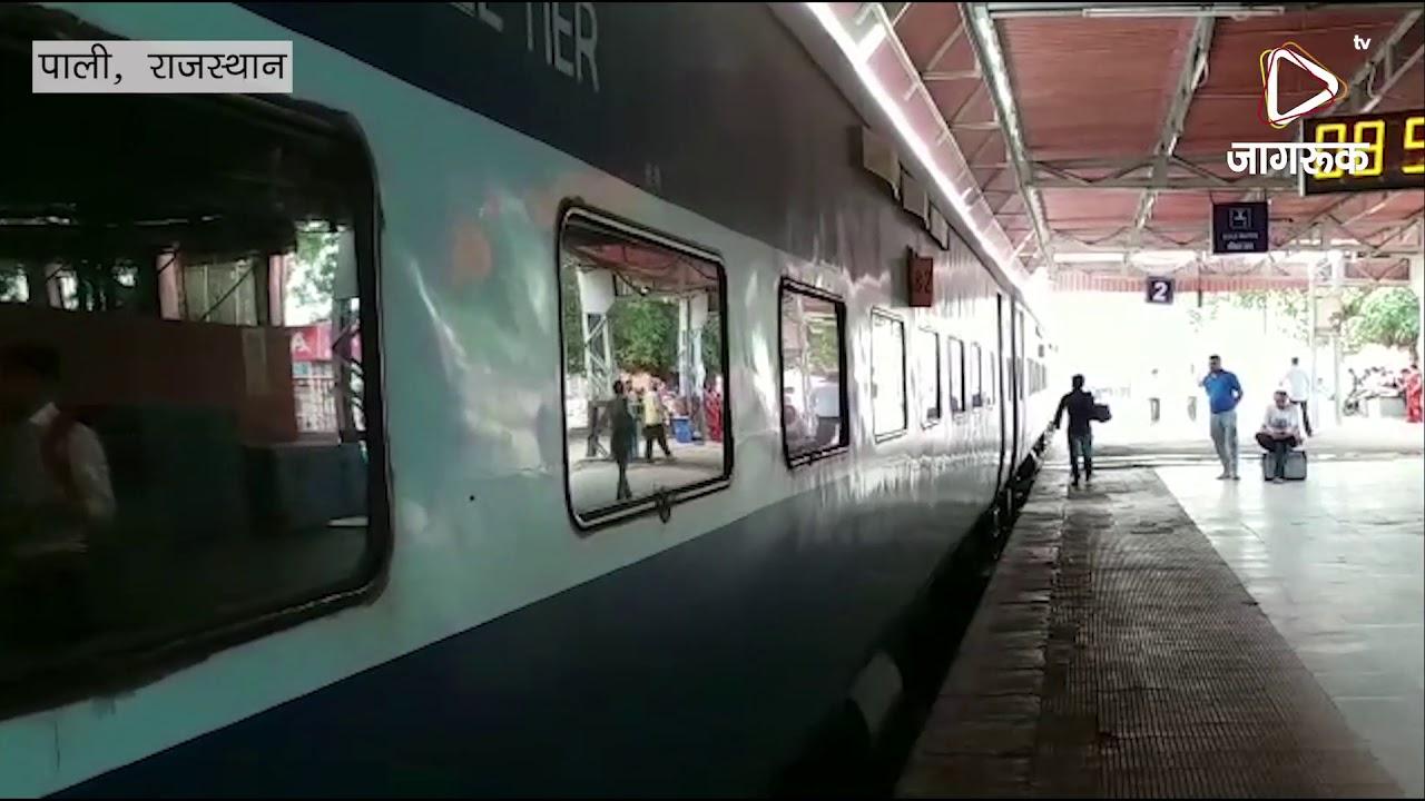 रेलवे विभाग अटकी हुई ट्रेन कब चलेंगी इसका जवाब नहीं दे पा रहा है