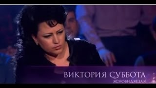 Холостяк  Чего хотят мужчины 03 05 2014