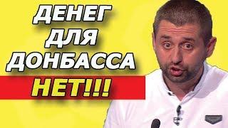 🆘 ДЕНЕГ ДЛЯ ДОНБАССА НЕТ! Украина начинает петлять
