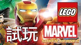 【試玩】Lego: Marvel Super Heroes