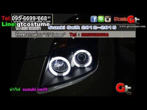 แต่งรถ suzuki swift 2012 แต่งไฟ Projector Xenon Tel. 095-669966-8 // 096-550-5504