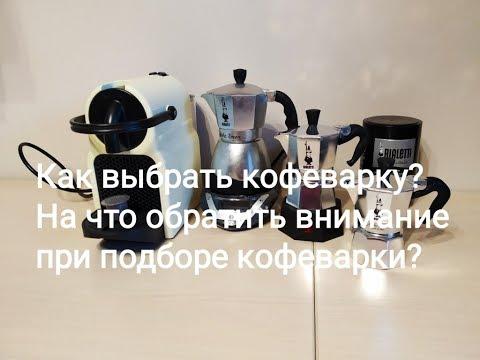 Как выбрать кофеварку и на что обратить внимание при подборе кофеварки