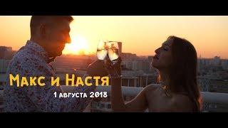 Свадебный клип Макс+Настя (1 августа 2018)