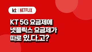 KT5G 넷플릭스요금제가 있다고?!