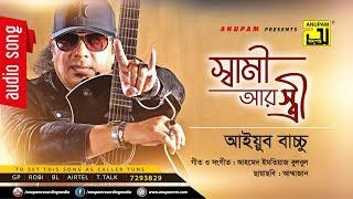 Shami Ar stri   স্বামী আর স্ত্রী   Ayub Bacchu   Anupam Movie Songs