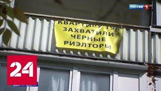 Банда квартирных рейдеров терроризирует московских пенсионеров - Россия 24