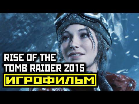 [18+] Rise Of The Tomb Raider Полное Прохождение Без Комментариев [XO, 1080p ] ONE SHOT