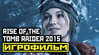 Rise of the Tomb Raider Полное Прохождение Без Комментариев [XO, 1080p ] ONE SHOT