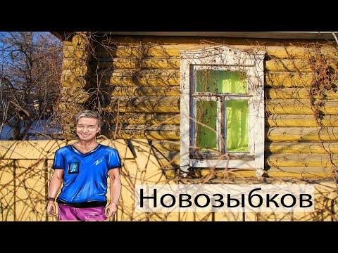 По Новозыбкову - Брянская область   #новозыбков #брянскаяобласть #брянскийкрай