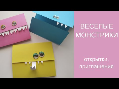 Приглашения на день рождения своими руками. Прикольные открытки. Делаем быстро с Fairy Girls