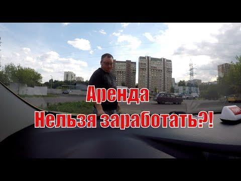 Работа в Яндекс такси на машине 956. 5 часов на аренду/StasOnOff