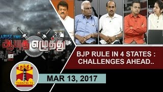 Aayutha Ezhuthu 13-03-2017 BJP Rule in 4 States : Challenges ahead… – Thanthi TV Show