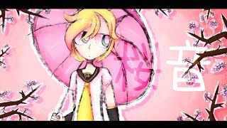 【Kagamine Len】Sakurane 【VOCALOID カバー 】
