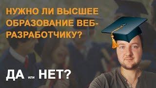 Нужно ли высшее образование веб разработчику? Ответ от Профи!