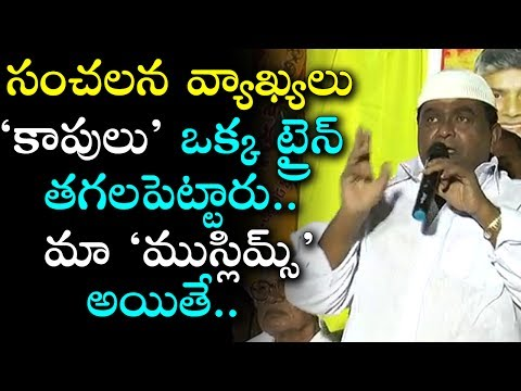 Jaleel Khan Sensational Comments On Caste Based Politics |Kapu caste |Chandrababu Naidu | Newsdeccan