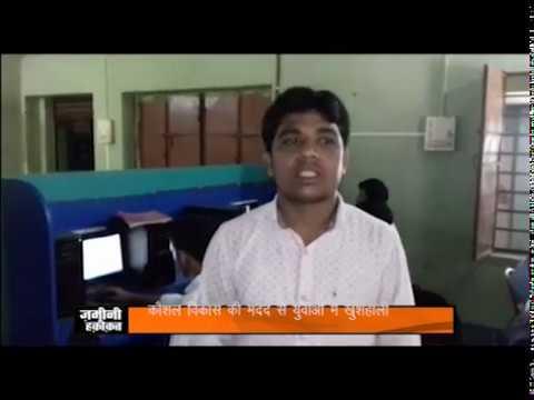 जामताड़ा जिले के कौशल विकास प्रशिक्षण केन्द्र में युवा ले रहे प्रशिक्षण