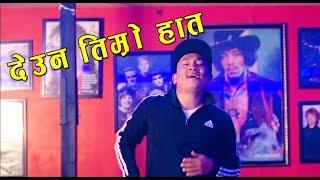 DEUNA TIMRO HAAT - Nepali Song By BINUP SUNUWAR