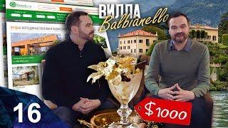 Была ли свадьба у Бондарчука на Комо, сколько стоит самое дорогое мороженое и Топ-3 поселков